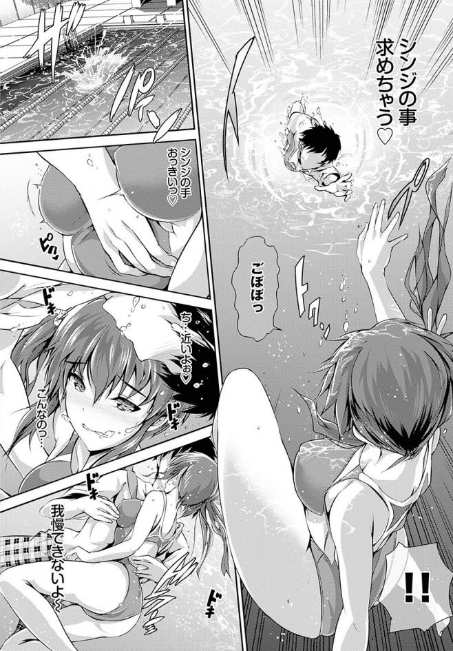 【エロ漫画】彼女が彼氏とあうとエッチしたくなるから困る【無料 エロ同人】_3