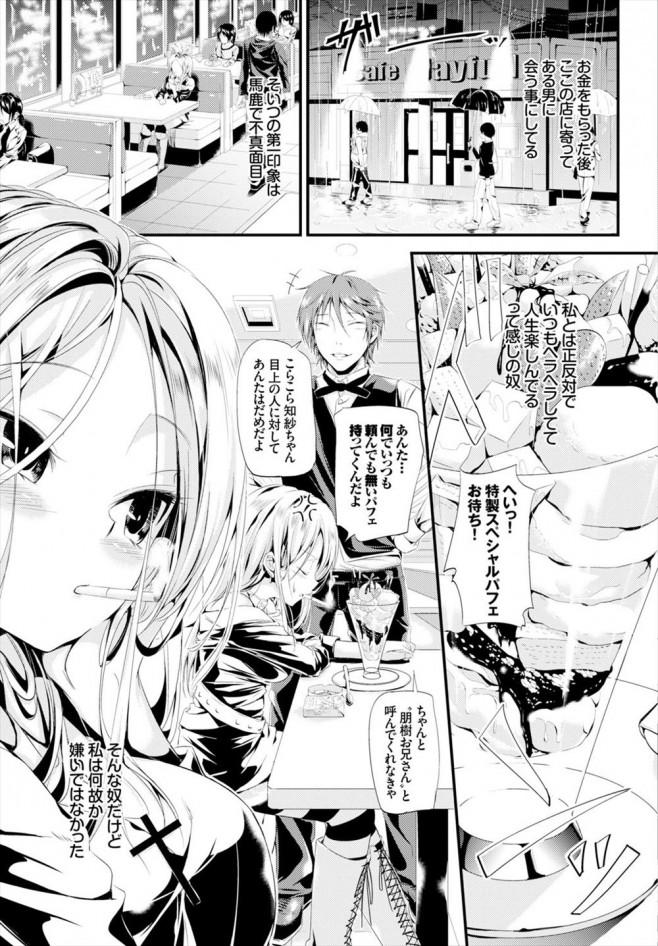 【エロ漫画】援交しまくってる子がラブラブしちゃう【無料 エロ同人】_4