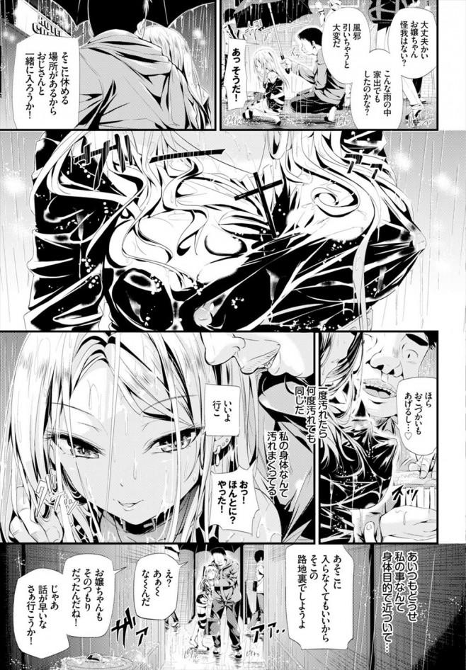 【エロ漫画】援交しまくってる子がラブラブしちゃう【無料 エロ同人】_8