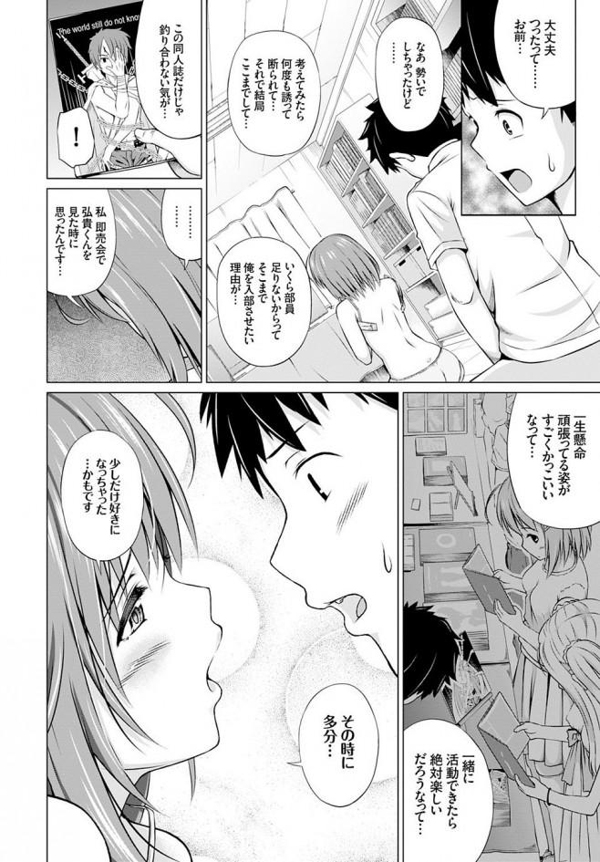 【エロ漫画】ロリな漫研部員にセックスしちゃった【無料 エロ同人】_9