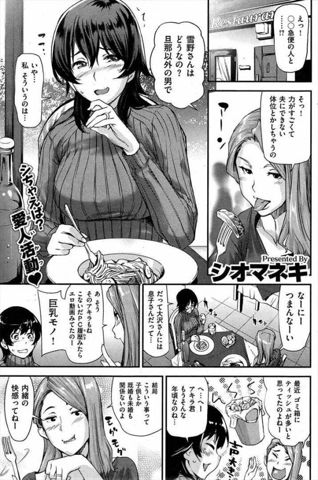 【エロ漫画】巨乳人妻が隣人の息子とセックス【無料 エロ同人】-1