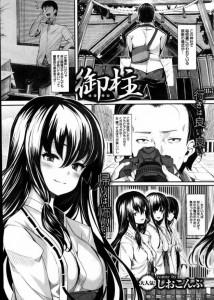 巨乳巫女と濃厚セックスしてるンゴwwオリジナル<しおこんぶ エロ漫画・エロ同人誌