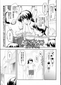 JSの娘と野外近親相姦SEXする父ww オリジナル<上田裕 エロ漫画・エロ同人誌