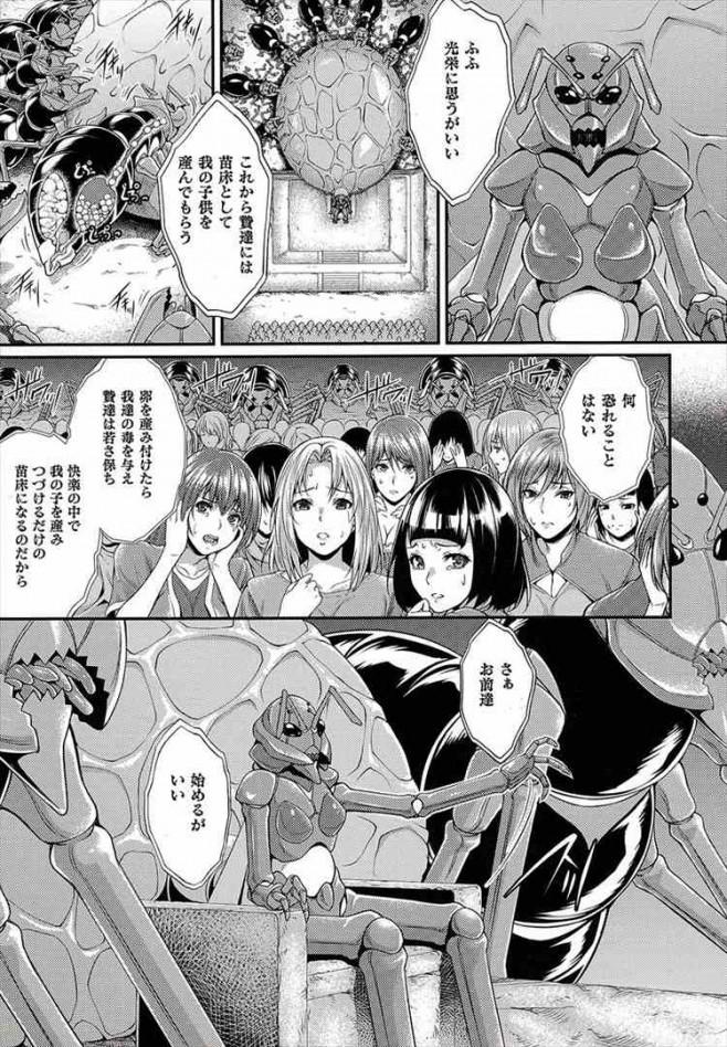 【エロ漫画・エロ同人】巨乳娘達が生贄になって触手に陵辱されてるwww dl-13
