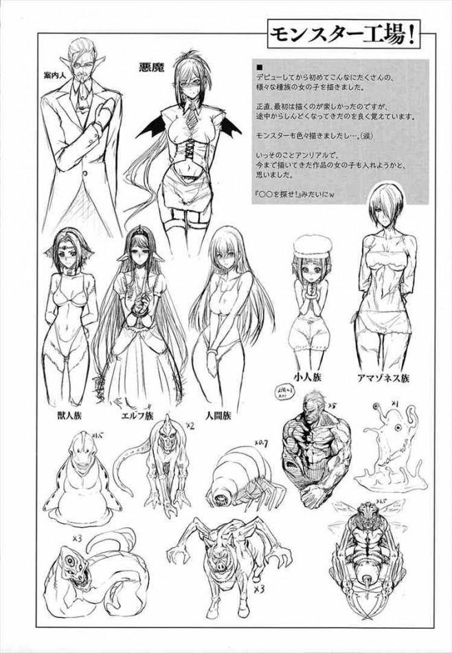 【エロ漫画・エロ同人】巨乳娘がグリフォンに襲われて種付けされてるンゴwww dl-164