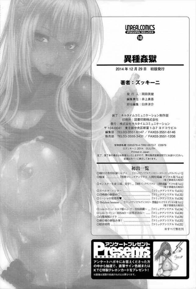 【エロ漫画・エロ同人】巨乳娘がグリフォンに襲われて種付けされてるンゴwww dl-168