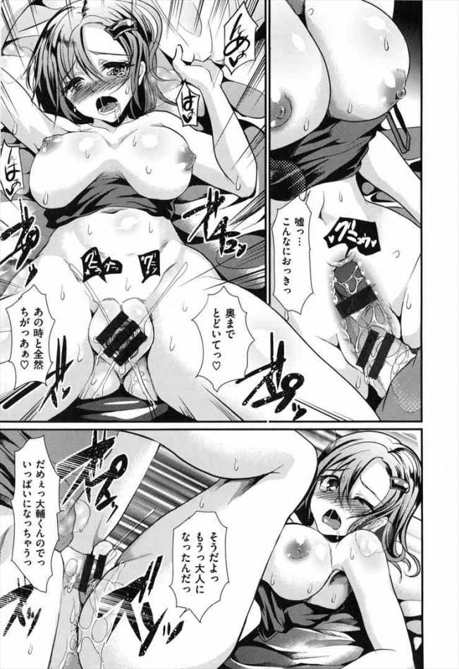 【エロ漫画・エロ同人誌】巨乳のクラスメイトと一緒に勉強してたらエッチな雰囲気になったからセックスしちゃったwww  dl-177
