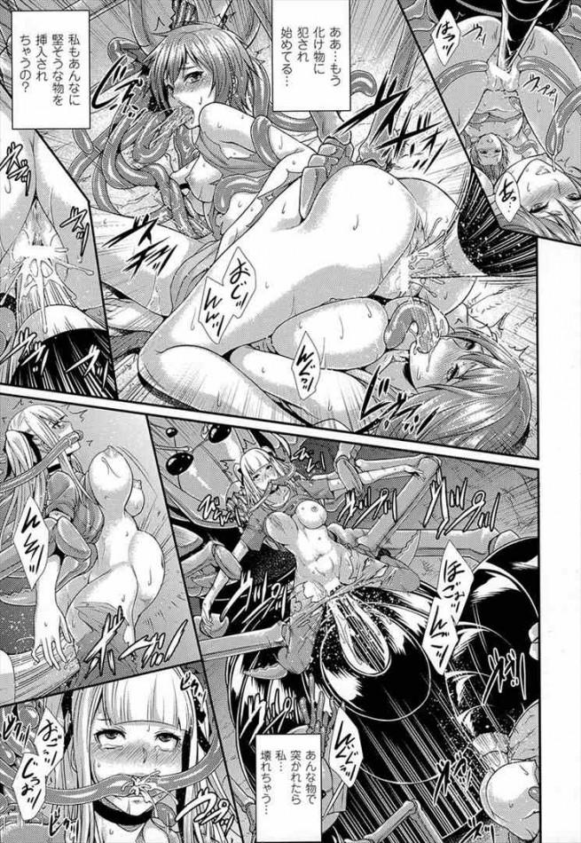 【エロ漫画・エロ同人】巨乳娘達が生贄になって触手に陵辱されてるwww dl-17