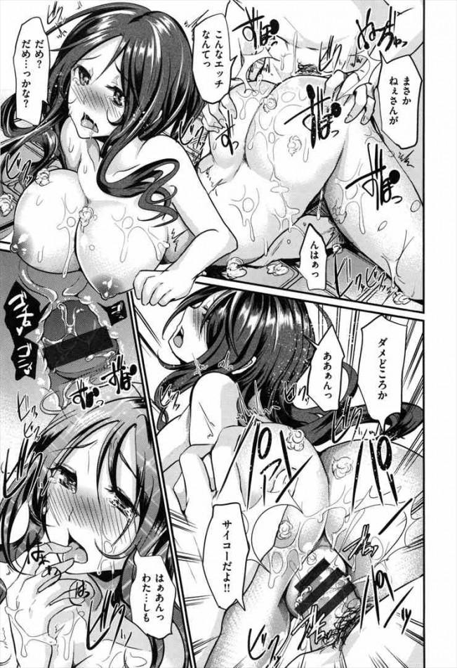 【エロ漫画・エロ同人誌】巨乳のクラスメイトと一緒に勉強してたらエッチな雰囲気になったからセックスしちゃったwww  dl-197