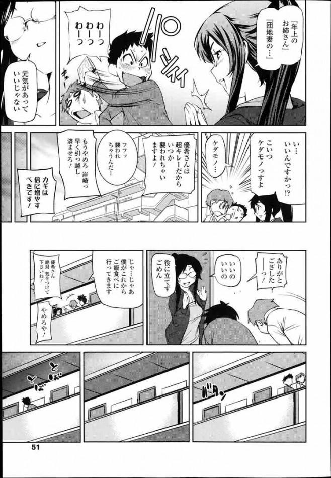 巨乳人妻にご飯誘われて襲っちゃったw<シオマネキ エロ漫画・エロ同人誌dl-20