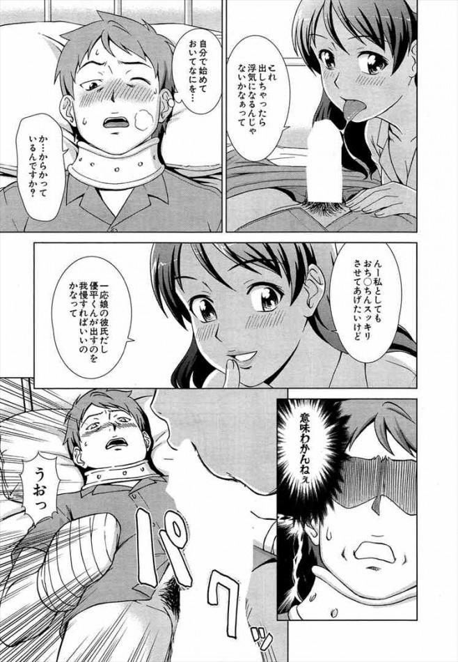 【エロ漫画】入院したら彼女の巨乳母とセックス【無料 エロ同人】-21