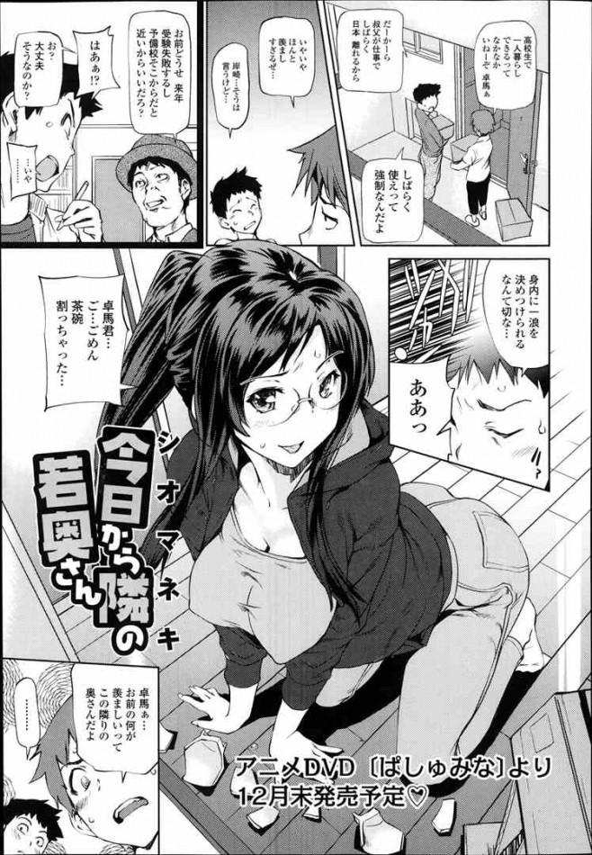 巨乳人妻にご飯誘われて襲っちゃったw<シオマネキ エロ漫画・エロ同人誌dl-22