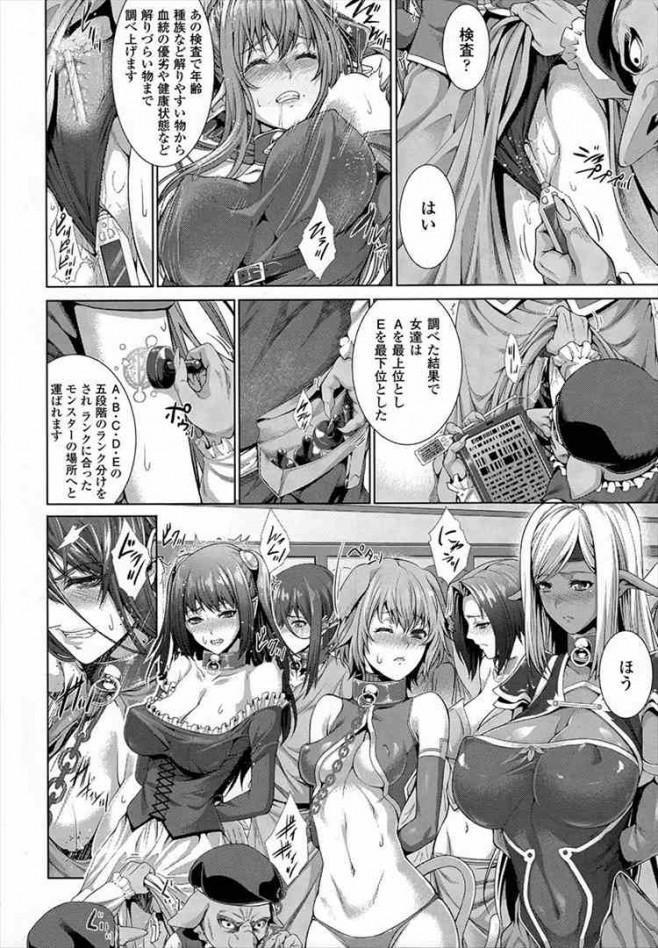 【エロ漫画・エロ同人】巨乳娘達が生贄になって触手に陵辱されてるwww dl-30