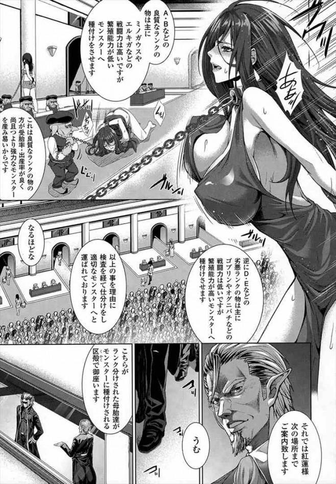 【エロ漫画・エロ同人】巨乳娘達が生贄になって触手に陵辱されてるwww dl-31