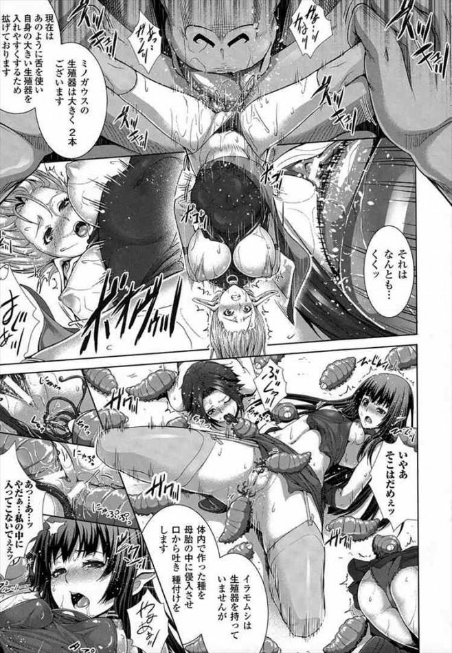 【エロ漫画・エロ同人】巨乳娘達が生贄になって触手に陵辱されてるwww dl-35