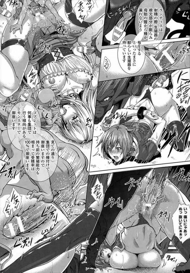 【エロ漫画・エロ同人】巨乳娘達が生贄になって触手に陵辱されてるwww dl-36
