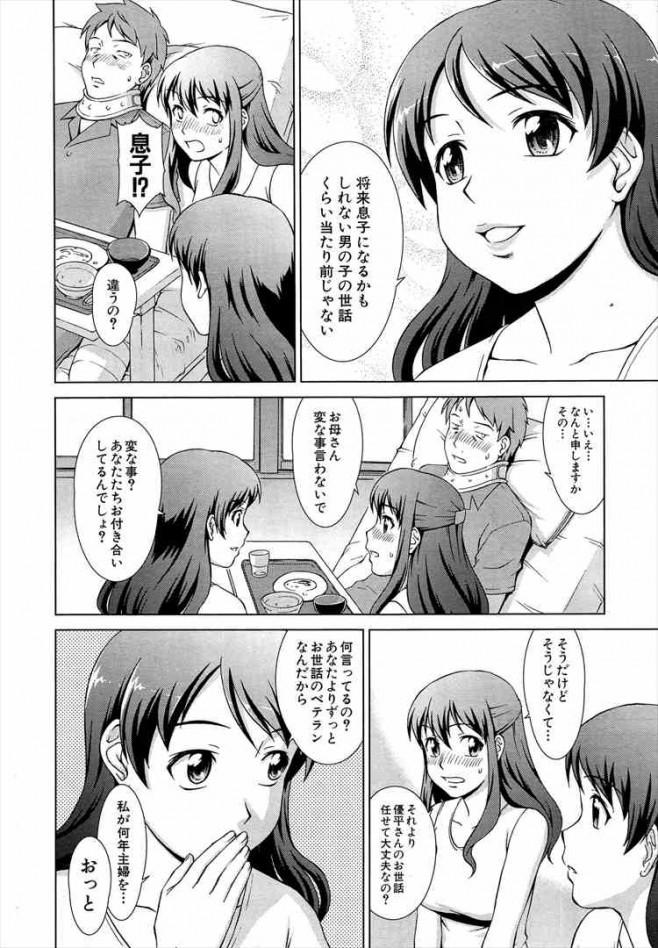 【エロ漫画】入院したら彼女の巨乳母とセックス【無料 エロ同人】-4