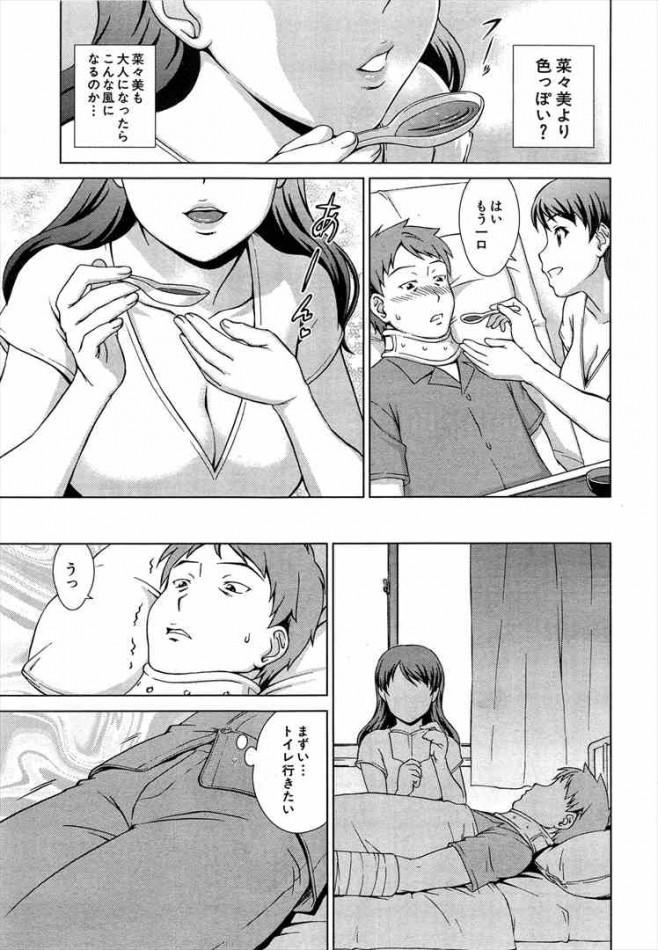 【エロ漫画】入院したら彼女の巨乳母とセックス【無料 エロ同人】-7