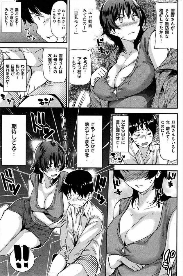 【エロ漫画】巨乳人妻が隣人の息子とセックス【無料 エロ同人】-7