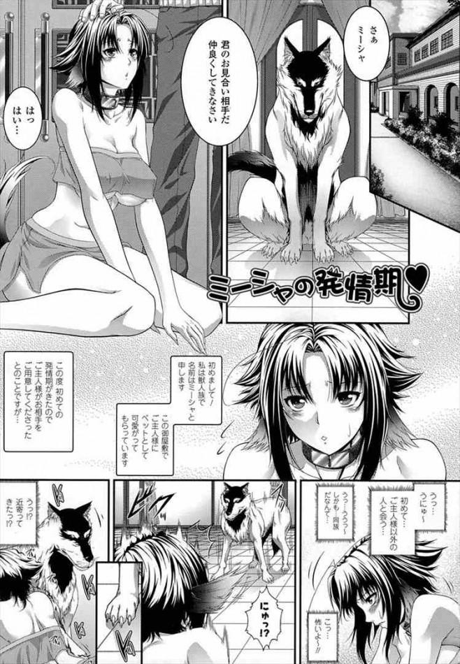 【エロ漫画・エロ同人】巨乳娘達が生贄になって触手に陵辱されてるwww dl-77