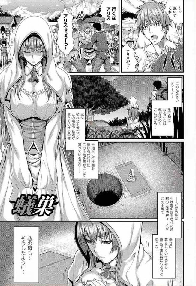 【エロ漫画・エロ同人】巨乳娘達が生贄になって触手に陵辱されてるwww dl-9