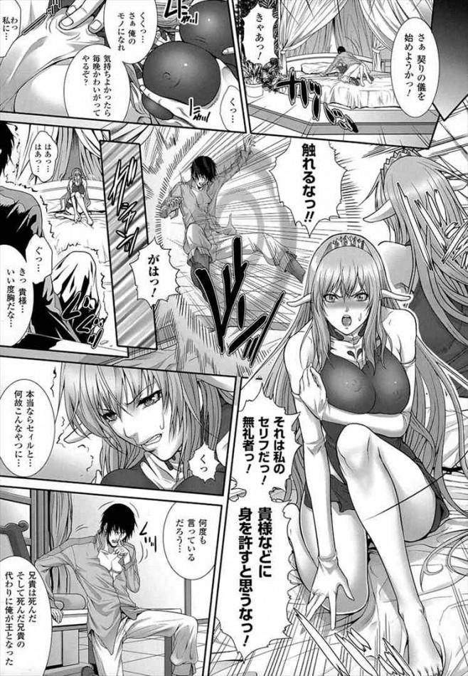 【エロ漫画・エロ同人】巨乳娘がグリフォンに襲われて種付けされてるンゴwww dl-97