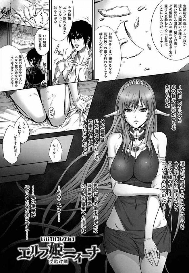 【エロ漫画・エロ同人】巨乳娘がグリフォンに襲われて種付けされてるンゴwww dl-98