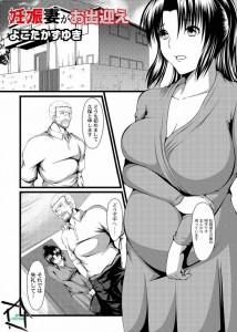 巨乳人妻のボテ腹妊婦が、旦那の仕事のミスに付け込んできたおじさんに種付けSEXw