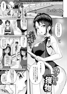 巨乳水泳少女が元部員に逆恨みされて陵辱レイプされちゃってるンゴww