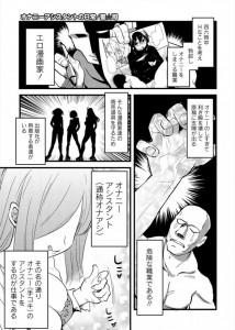 漫画家の右手を守る為に手コキ専門アシが来たンゴwwww
