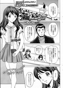 変態教授と美人な教え子JDのエロエロな関係www<じんじん エロ漫画・エロ同人誌