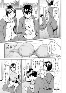 巨乳JKがスケベ男子誘って3Pwオリジナル<OKAWARI エロ漫画・エロ同人誌