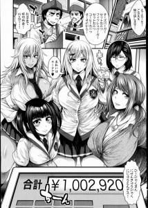 お金持ちのお嬢様達の放課後は庶民の店でセックス話に花咲かせてるwwwww