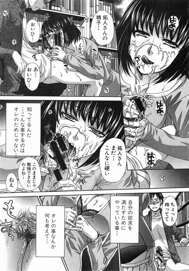 【エロ漫画】巨乳な妹のオナニー手伝わされ姉に手コキされ母親にセックスおねだりされちゃってカオス【無料 エロ同人】_13