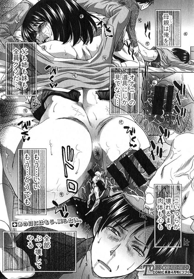 【エロ漫画】巨乳な妹のオナニー手伝わされ姉に手コキされ母親にセックスおねだりされちゃってカオス【無料 エロ同人】_23