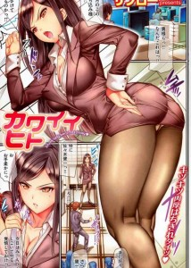巨乳上司と濃厚セックスwオリジナル<サブロー エロ漫画・エロ同人誌