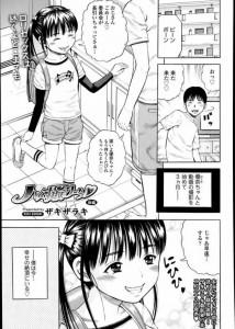 ロリっ子は妊娠しないからいいよねwwオリジナル<ザキザラキ エロ漫画・エロ同人誌