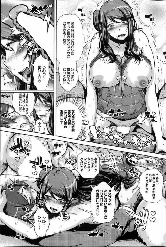 【エロ漫画】調教済みの巨乳人妻と3Pセックスww2穴挿入で中出しセックス【無料 エロ同人】_11