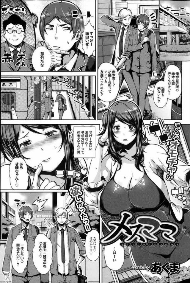 【エロ漫画】調教済みの巨乳人妻と3Pセックスww2穴挿入で中出しセックス【無料 エロ同人】_1