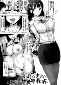 女教師をエロ画像で脅し陵辱Hで性奴隷にwオリジナル<柴七世 エロ漫画・エロ同人誌