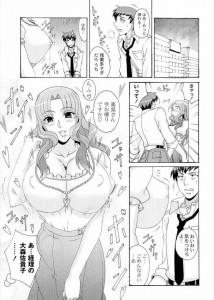 爆乳の社員とセックスしたったwww<ガナクラほむ エロ漫画・エロ同人誌