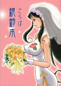 ジャイアントロボ エロ漫画・エロ同人誌|銀鈴と健二がウエディングドレスでセックスしてるwww