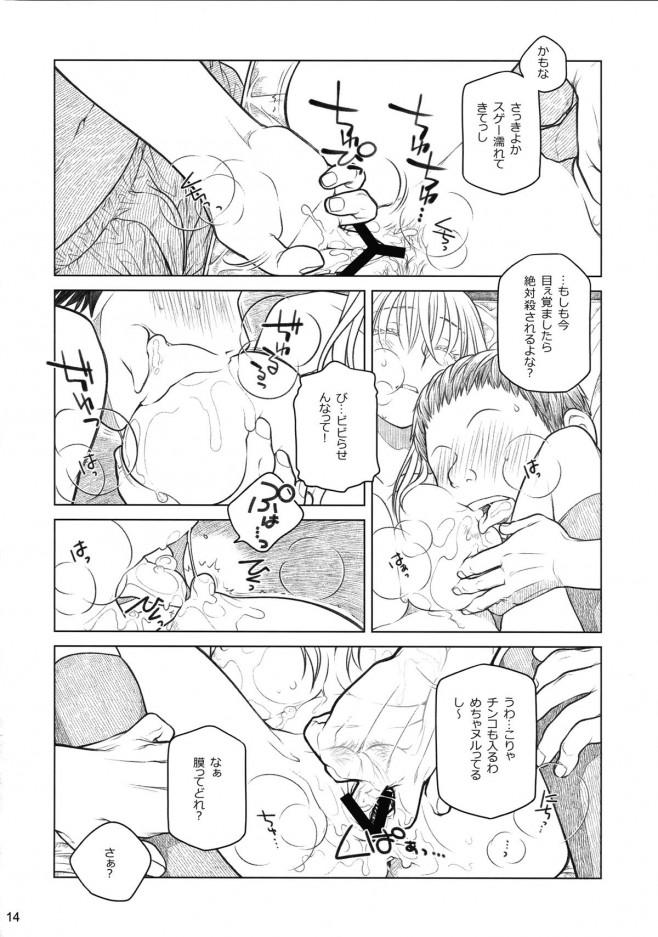 【エロ漫画】喧嘩が強い巨乳ヤンキー女子校生を睡眠薬で眠らせて集団レイプしたったw【無料 エロ漫画】-13