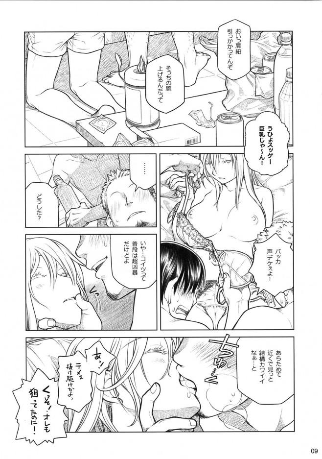 【エロ漫画】喧嘩が強い巨乳ヤンキー女子校生を睡眠薬で眠らせて集団レイプしたったw【無料 エロ漫画】-8