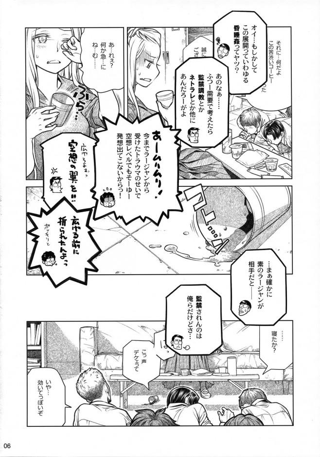 【エロ漫画】喧嘩が強い巨乳ヤンキー女子校生を睡眠薬で眠らせて集団レイプしたったw【無料 エロ漫画】-5