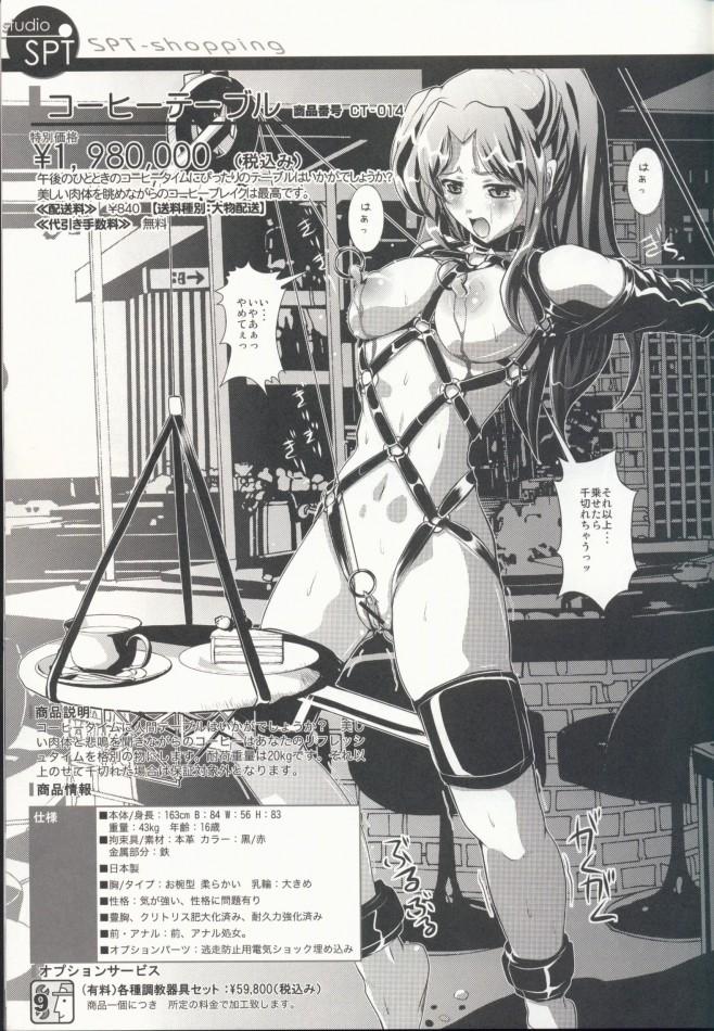 エロい人間家具の作り方をロリ少女使って教えちゃうwお金次第ではエグイ改造も出来ますwww-8