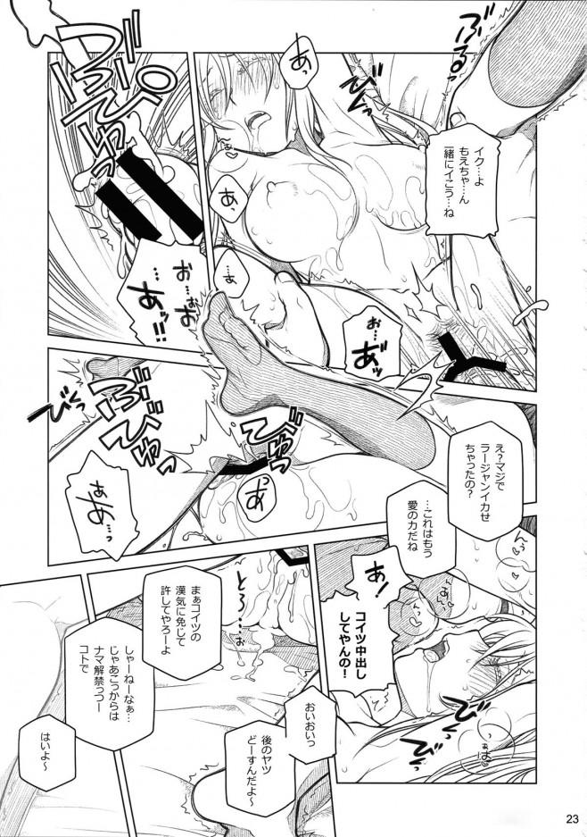 【エロ漫画】喧嘩が強い巨乳ヤンキー女子校生を睡眠薬で眠らせて集団レイプしたったw【無料 エロ漫画】-22