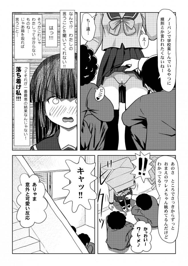 真面目な女子校生の生徒会長が露出狂なんだがw校内でノーパン露出してたら男子に見つかってマンコ弄られて感じちゃってるwww-13