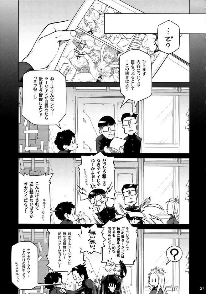【エロ漫画】喧嘩が強い巨乳ヤンキー女子校生を睡眠薬で眠らせて集団レイプしたったw【無料 エロ漫画】-26