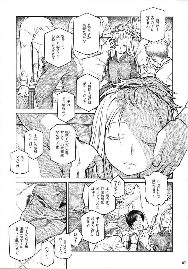 【エロ漫画】喧嘩が強い巨乳ヤンキー女子校生を睡眠薬で眠らせて集団レイプしたったw【無料 エロ漫画】-6